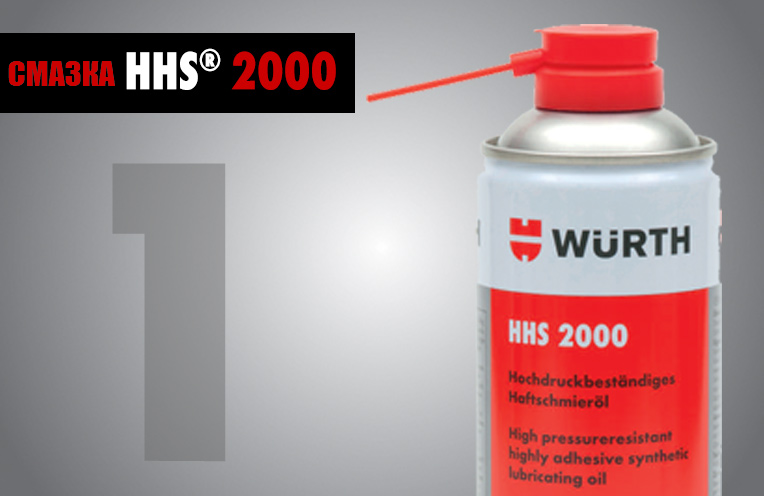 Смазка HHS® 2000