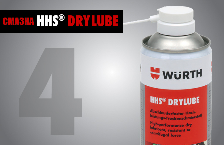 Смазка HHS® DRY LUBE